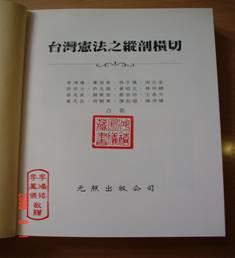 李教授的藏書印