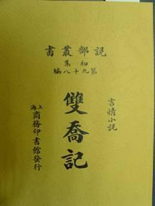 民國圖書籍粹—雙喬記