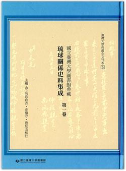 《國立臺灣大學圖書館典藏 琉球關係史料集成 第一卷