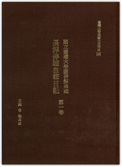 國立臺灣大學圖書館典藏 長澤伴雄自筆日記 第一卷