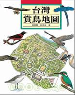 臺灣賞鳥地圖