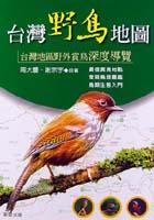 臺灣野鳥地圖