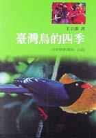 臺灣鳥的四季