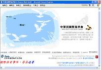 中華民國野鳥學會全球資訊網