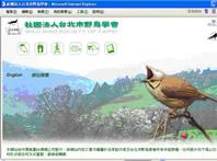 台北市野鳥學會