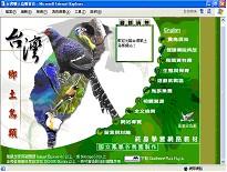 台灣鄉土鳥類