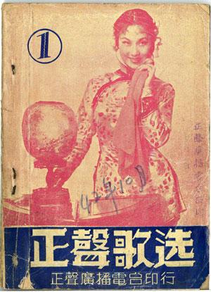 s出版)   粤曲歌谱大全(内容为「琴谱精华」,约1950s出版)