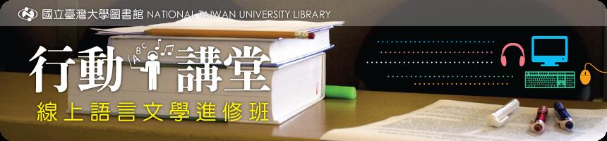 臺大圖書館行動講堂-- 線上語言文學進修班