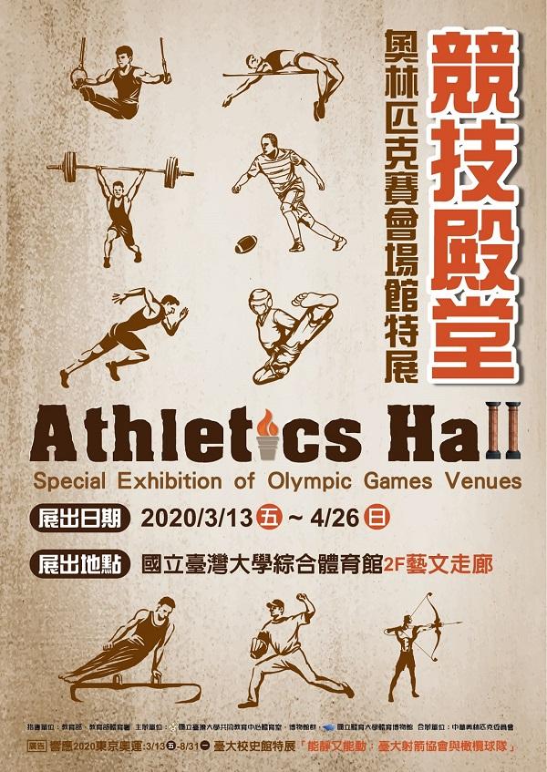 event_ntuhg_20200316_AthleticeHall.jpg