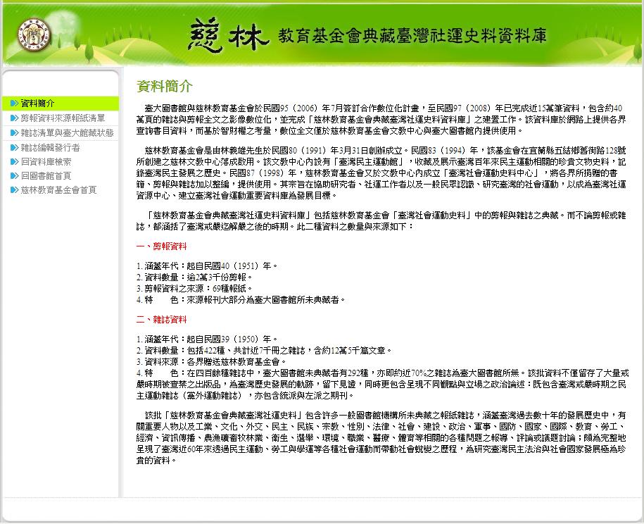 慈林教育基金會典藏臺灣社運史料資料庫