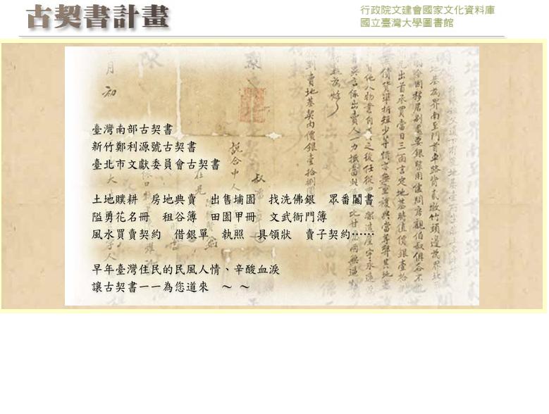 臺灣古契書