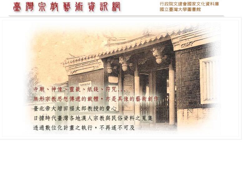 臺灣宗教民俗資料圖錄