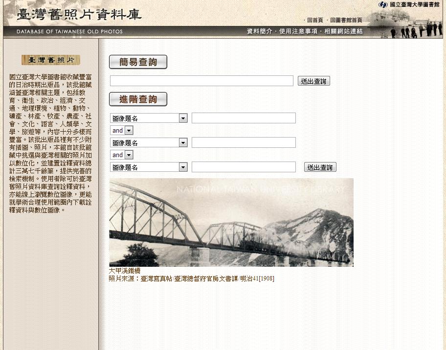 臺灣舊照片資料庫
