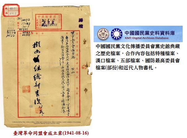 中國國民黨史料資料庫