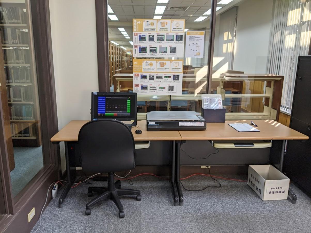 描器A-總館二樓館藏服務櫃臺