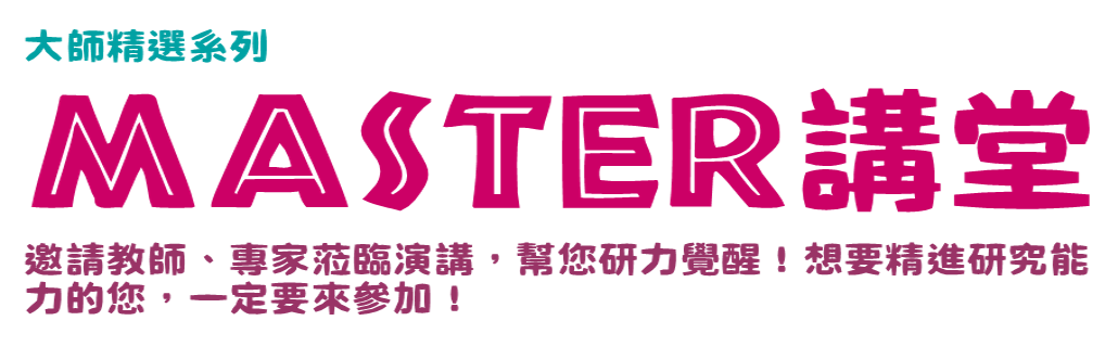 Master講堂簡介